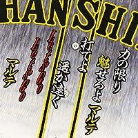 阪神タイガース 刺繍ワッペン マルテ 応援歌 ユニホーム 応援 (黒)