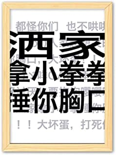 CaoGSH Chinese Online Peinture décorative en bois Motif blague battant votre poitrine A4