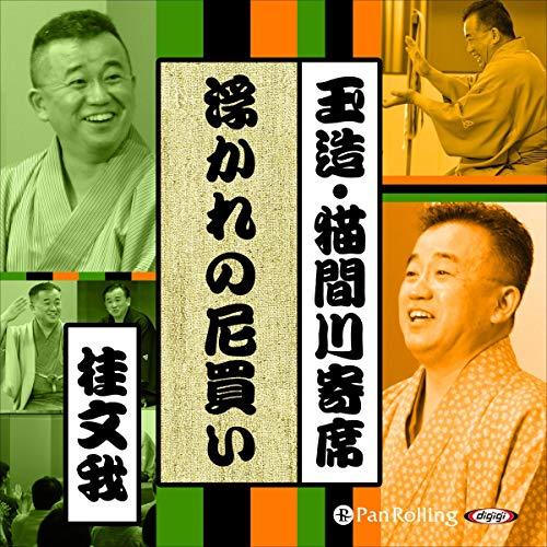 『【猫間川寄席ライブ】 浮かれの尼買い』のカバーアート