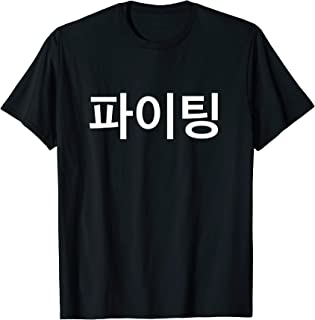 Fighting In Hangeul Korean Language T Shirt