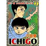 ICHIGO(2)