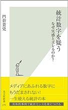 表紙: 統計数字を疑う~なぜ実感とズレるのか?~ (光文社新書) | 門倉 貴史