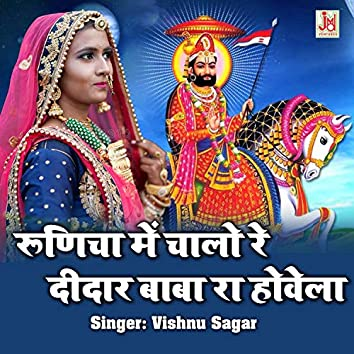 Runecha Me Chalo Re Deedar Baba Ra Howela (Rajasthani)