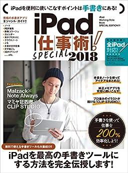 [Malzack, 河本 亮, Necojita, standards, 鈴木 文彦(snap!)]のiPad仕事術!SPECIAL 2018