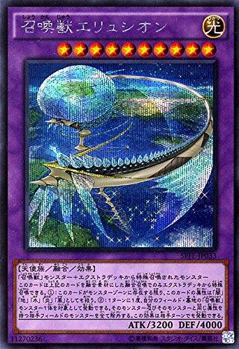 遊戯王OCG 召喚獣エリュシオン シークレットレア SPFE-JP033-SE フュージョン・エンフォーサーズ(SPFE)