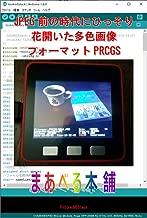 JPEG前の時代にひっそり花開いた多色画像フォーマットPRCGS