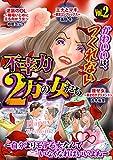 不幸力2万の女たち vol.2~自分よりモテる女なんていなくなればいいよね~ (コミックなにとぞ)