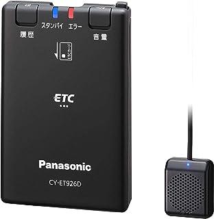 Panasonic/CY-ET926D[セットアップ込み]アンテナ分離型/音声案内タイプ[四輪車専用 ETC車載器]新セキュリティ対応品