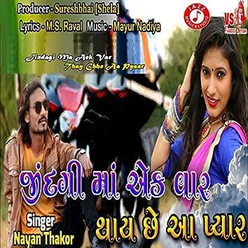 Jindagi Ma Aek Var Thay Chhe Aa Pyaar - Single