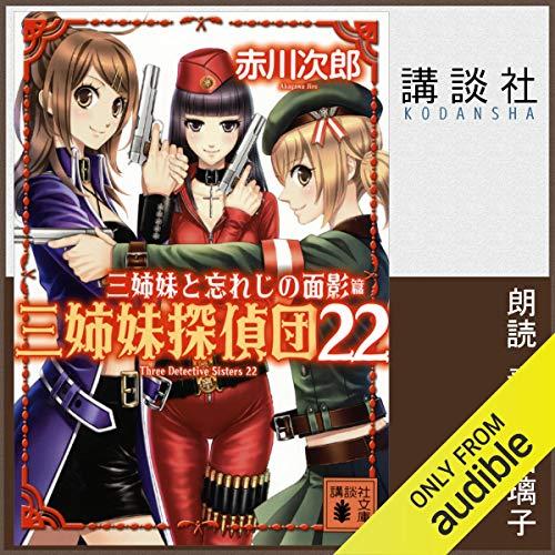 『三姉妹探偵団 22 三姉妹と忘れじの面影』のカバーアート