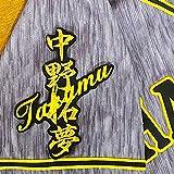 阪神 タイガース 刺繍ワッペン 中野 拓夢 ネーム 黒布 応援 ユニフォーム 中野拓夢