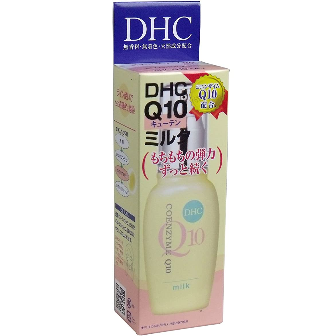 雇用者専門知識三角【DHC】DHC Q10ミルク(SS) 40ml ×5個セット