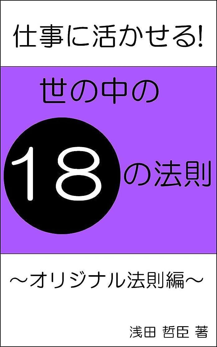 カレンダー教師の日お仕事に活かせる世の中の18の法則~オリジナル法則編~
