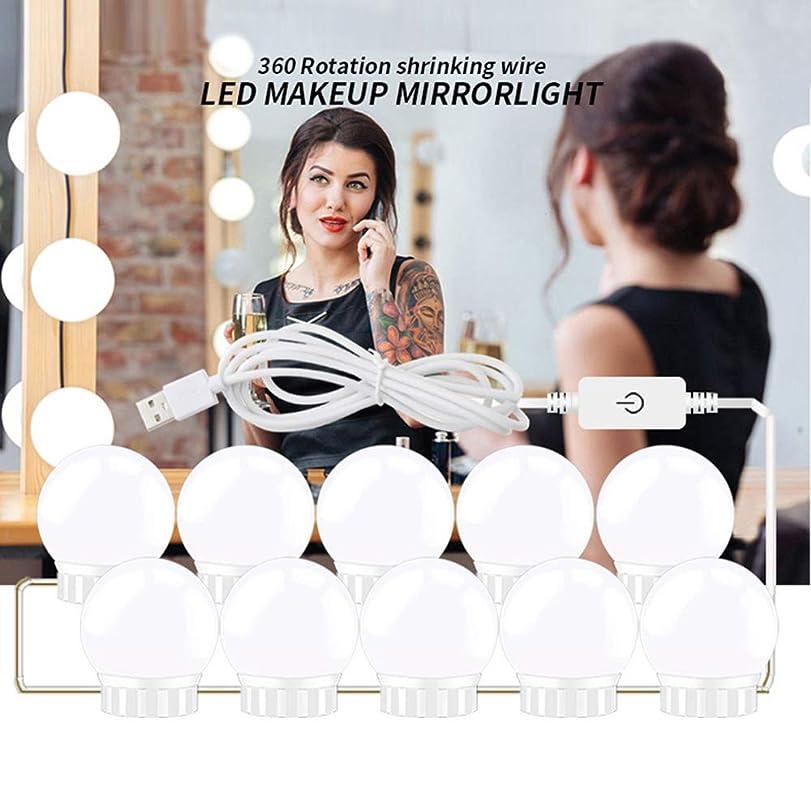ラジウム太い芝生Led化粧鏡ライトハリウッドスタイル化粧鏡電球キット付き10調光バルブ用ドレッシングテーブル、usbタッチスイッチ
