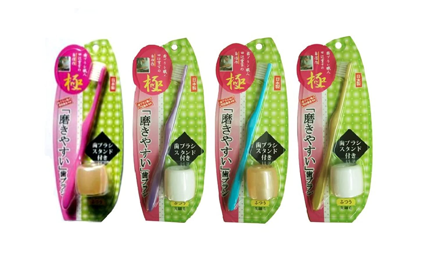 高さ親愛な召喚する磨きやすい歯ブラシ極 先細毛 歯ブラシスタンド付 LT-23 4本セット(ピンク?パープル?ブルー?ゴールド)