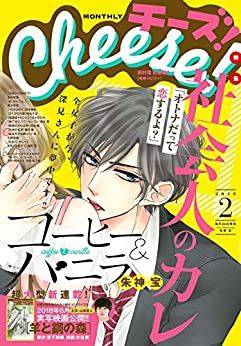[Cheese!編集部]のCheese! 2018年2月号(2017年12月22日発売) [雑誌] (Cheese!)