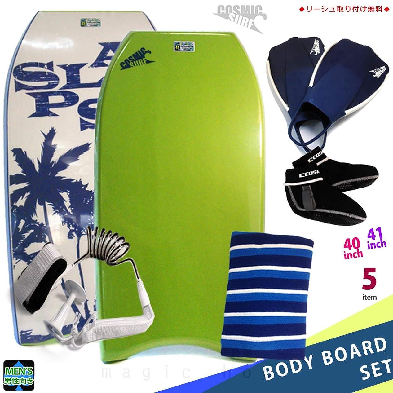 イタリアの先のことを考えるはっきりしない∴【 メンズ ボディボード 5点 セット】【40インチ / 41インチ】 COSMIC SURF(コスミックサーフ)【ボディーボード / ニットケース / リーシュコード / フィン / フィンソックス】 男性用 ライム SPLASH-MSET5-LIM