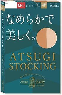 [アツギ] ストッキング ATSUGI STOCKING (アツギストッキング) なめらかで美しく。<3足組> レディース FP9003P