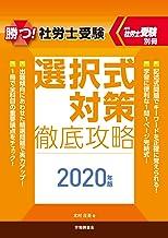 月刊社労士受験別冊 勝つ! 社労士受験 選択式対策徹底攻略2020年版
