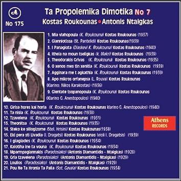 Ta Propolemika Dimotika, No. 7