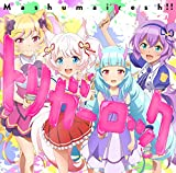 SHOW BY ROCK!! トリガーロック