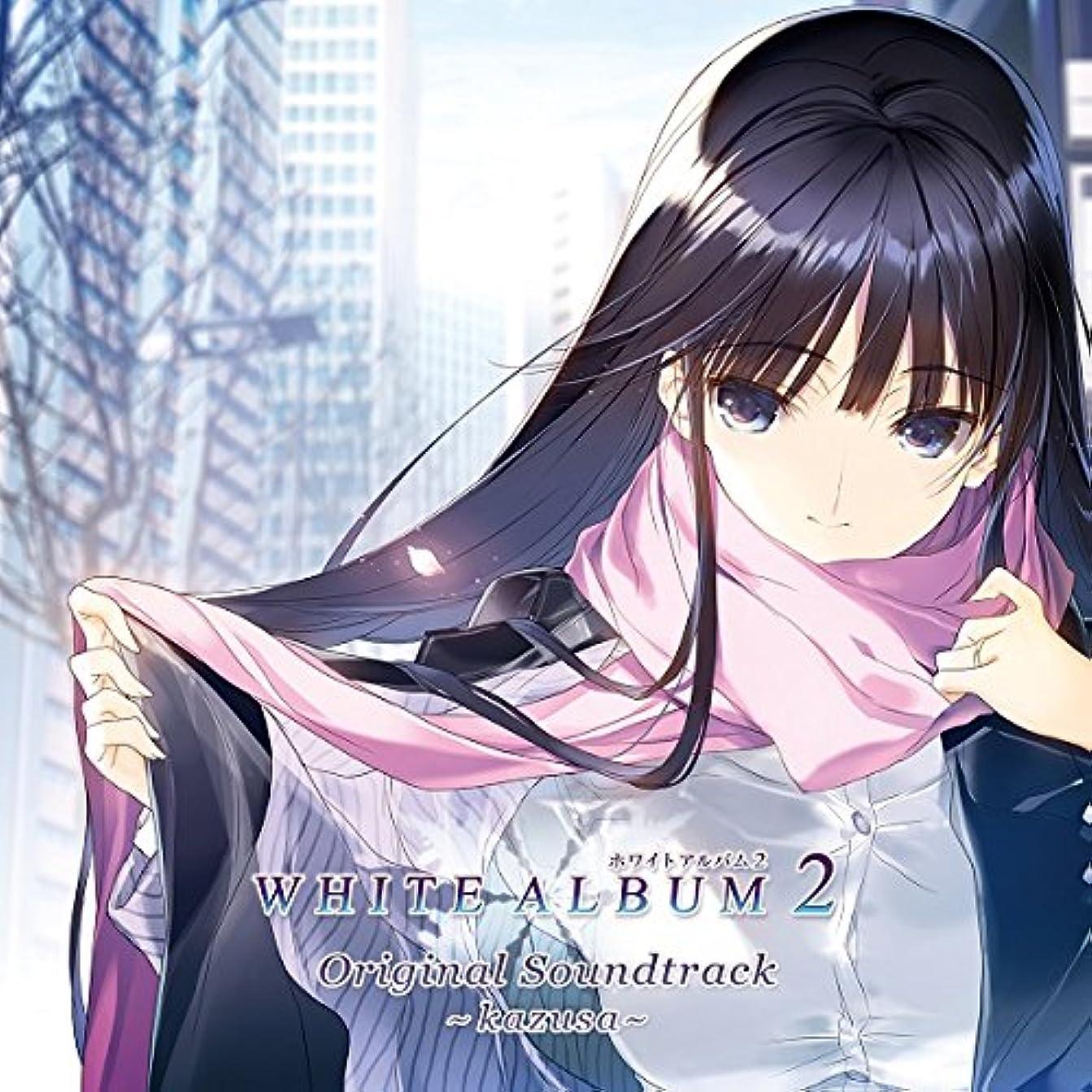 現実にはエキゾチックステージWHITE ALBUM2 ORIGINAL SOUNDTRACK~kazusa~