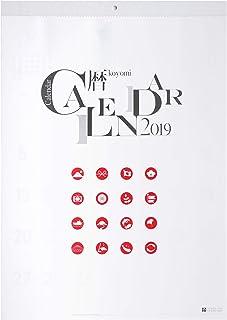 2019年壁掛けカレンダー こよみ ジャパニーズモダン B3 シンプル&スタイリッシュデザイン(シンプリッシュスタンダード)