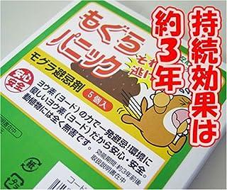 モグラ忌避材 「もぐら侵入禁止」 5個入 環境に優しく動物・植物に無害!効能期間は約3年前後!