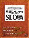 現場のプロから学ぶ SEO技術バイブル 特典PDF付き
