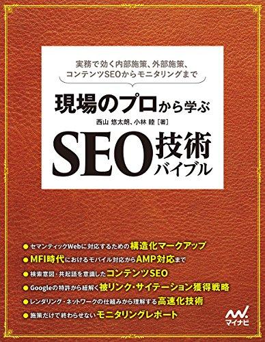 現場のプロから学ぶ SEO技術バイブル(特典PDF付き)