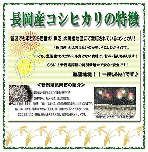 『新米 令和2年産 新潟県ながおか産 コシヒカリ 25kg 特別栽培米 <玄米または精米> (精白米4.5kg×5袋)』の2枚目の画像