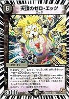 【 デュエルマスターズ 】[天頂のゼロ・エッグ] レア dmx13-015《ホワイトゼニスパック》 シングル カード