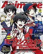 アニメージュ 2020年 11 月号