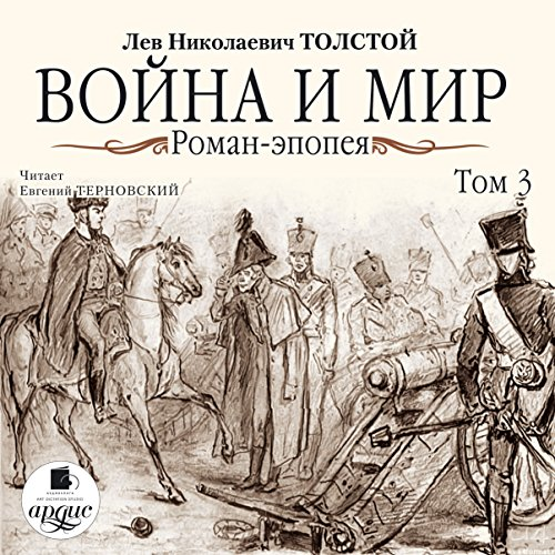 Voyna i mir: Roman-epopeya. Tom 3 cover art