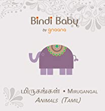 Bindi Baby Animals (Tamil): A Beginner Language Book for Tamil Children (Tamil Edition)