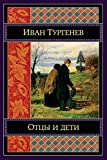 Otcy i deti (Russian Edition)