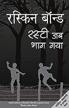 Rusty Jab Bhag Gaya Bond, Ruskin