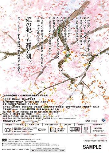 かぐや姫の物語[DVD]