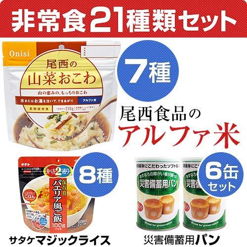 災害備蓄用パン6缶セット・尾西のアルファ米7種・サタケマジックライス8種の21種1週間セット