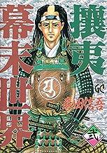 攘夷 2―幕末世界 (グランドチャンピオンコミックス)