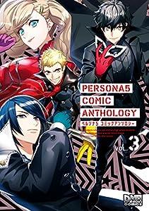 ペルソナ5 コミックアンソロジー 3巻 表紙画像
