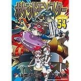 ポケットモンスタースペシャル(54) (てんとう虫コミックススペシャル)