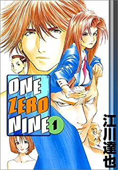 [江川 達也]のONE ZERO NINE 1巻