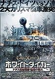 ホワイトタイガー ナチス極秘戦車・宿命の砲火 [DVD]
