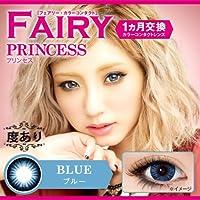 フェアリープリンセスシリーズ 度アリ ブルー 度数-3.75