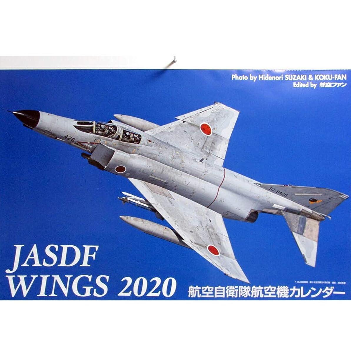 年金受給者リール利益自衛隊グッズ 航空ファン カレンダー 航空自衛隊 2020 A2判