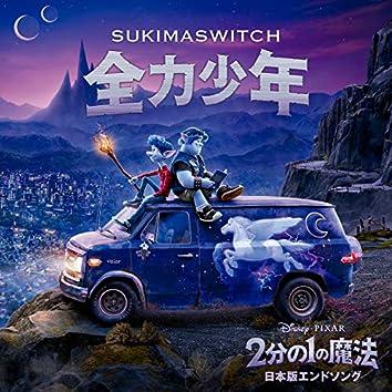 Zenryoku Shounen (Remastered)