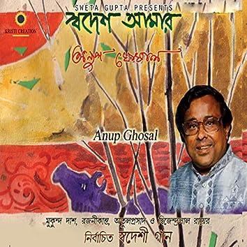 Swadesh Amar