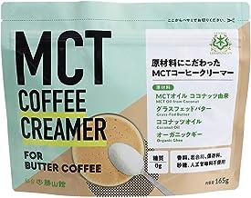 仙台勝山館 MCTコーヒークリーマー165g【糖質・糖類ゼロ】