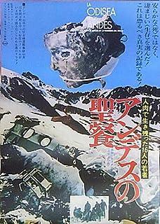 日本版劇場オリジナルポスター『人肉で生き残った16人の若者/アンデスの聖餐』